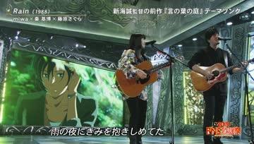 Rain (miwa + Motohiro Hata + Sakura Fujiwara) FNS 2016