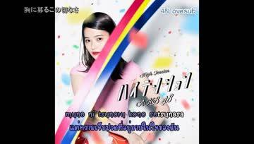 AKB48 - Mata anata no koto wo kangaeteta แปลไทย