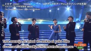 The Gospeller & Hirate Yurina (Keyakizaka46) - Mimosa [Thai Sub]