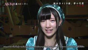 [DKkr]161126 AKB48 Ura Story - Okada Nana 19-sai, Yume no Daisho (Complete Edition) subthai