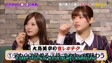 [MRZK46] Nogizaka46 no Taberudake ตอน อร่อยชัวร์ทัวร์กินฟรี (1)