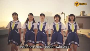 [3B-FS] Rock A Japonica - Dakedo Yume Miru (ถึงอย่างนั้นฉันก็ยังฝัน)