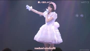 Miyawaki Sakura - Yume de Kiss me! [ซับไทย]