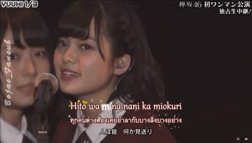 Keyakizaka46 - Yuuhi 1-3 (Techineru Yuichanzu) [Thai Sub]