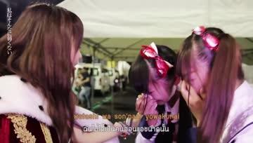 AKB48 - Ano hi ni jibun [Thaisub]