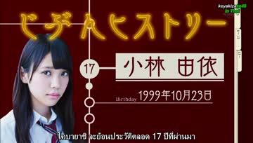 [KeyakiอินThai]Keyakitte Kakenai ep 53 ประวัติส่วนตัว ยุยป้ง โอเซกิ ประกาศเซมบัสสึ 3rd Single