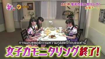 [3B-FS] Ebichu++ EP70 การแข่งขันหากุลสตรีอันดับ 1 แห่งเอบิจู (ครึ่งแรก)