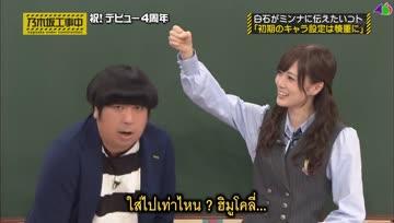 [MRZK46] Nogizaka Under Construction EP.44 ตอน มอบคำแนะนำเพื่อก้าวสู่ปีที่ 5 (1)