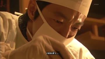 Jin หมอทะลุมิติ ตอนที่ 4