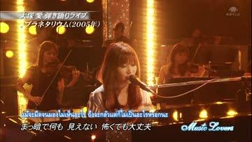 [TH Sub] Ai Otsuka - Planetarium (Music Lovers - 2010.09.12)