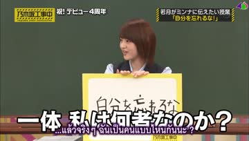 [MRZK46] Nogizaka Under Construction EP.45 ตอน มอบคำแนะนำเพื่อก้าวสู่ปีที่ 5 (ตอนจบ)