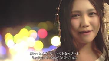 (MV) Natsukoi - INOUE SONOKO  [thaisub]