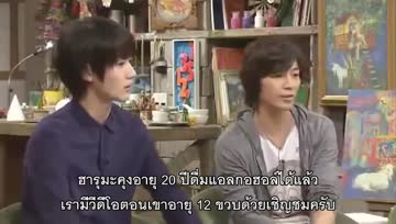 Haruma Miura oshareism part 2 ซับไทย