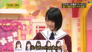 [MRZK46] Nogizaka Under Construction EP.29 ตอน นำเสนอช่วงรายการที่อยากทำ ครั้งที่ 1