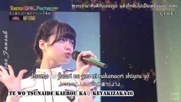 Keyakizaka46 - Te wo tsunaide kaerou ka @ Tokyo Idol Festival 2016 [Thai Sub]