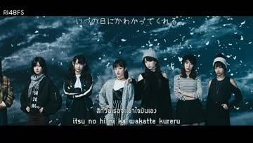[Ri48 FS] Boku igai no dareka - NMB48 (Sub Thai)