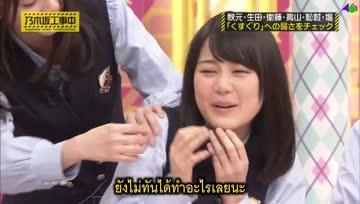[MRZK46] Nogizaka Under Construction EP.62 ตอน สะกดจิตหมู่ลบจุดอ่อน