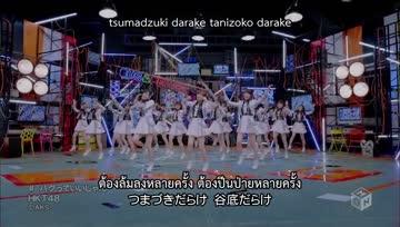 [AeMzA] Bagutte ii Jan - HKT48 [แปลไทย]