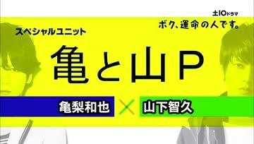 Teaser [ Boku, Unmei no hitodesu。] - Kame to YamaP