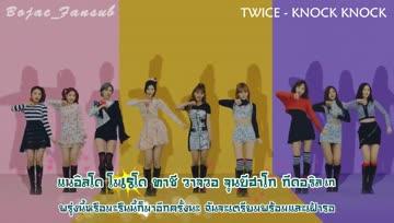 TWICE - KNOCK KNOCK [Thai Sub]