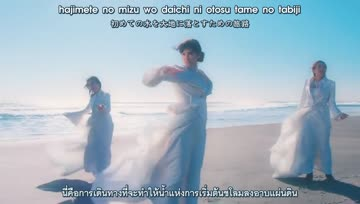 [Sub-Thai] Kalafina (into the world) Short Ver.