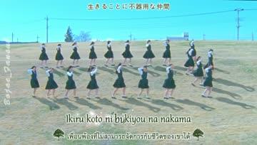 Keyakizaka46 - W-KEYAKIZAKA no Uta [Thai Sub]