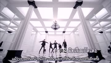 [Thai sub] SHINee - Your Number [Karaoke]