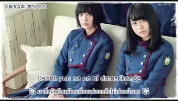 Keyakizaka46 - Hohoemi ga Kanashii (Hirate Yurina & Nagahama Neru) [Thai Sub]