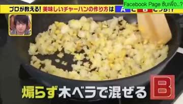 [ซับเพื่อ..?]นี่แหละ วิธีทำข้าวผัด(ที่บ้าน)อย่างถูกหลัก!!