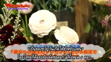 [MRZK46] Nogizaka46 - My First Baito : Hori Miona Ep.03 กับร้านขายดอกไม้