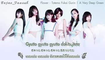 Flower - Totemo Fukai Green [Thai Sub]