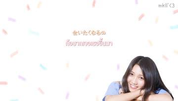 Inoue Sonoko - Onna no Ko [ซับไทย]