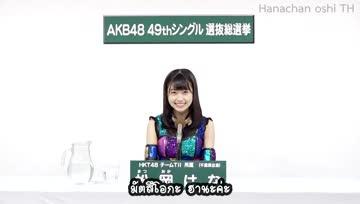 [ซับไทย] วิดีโอหาเสียงเลือกตั้งของมัตสึโอกะ ฮานะ ปี2017