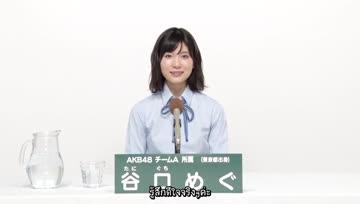 [Thai-Sub] วิดีโอหาเสียงเลือกตั้ง AKB48 49th Single - Taniguchi Megu (AKB48 Team A)