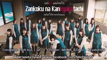[MinN8-FS] Zankoku na Kyankakutachi EP01-02