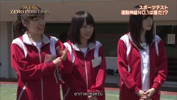150620[DKkr]SKE48 ZERO POSITION ep17 สปอร์ตเทส ตอนแรก