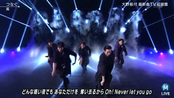 [TV] 2017.06.23 ARASHI in Music Station - Tsunagu
