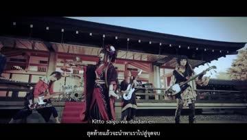 Senbonzakura 和楽器バンド  千本桜 - Wagakki Band <ซับไทย>