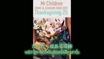 Mr.Children - ヒカリノアトリエ <NHK連続テレビ小説「べっぴんさん」主題歌>