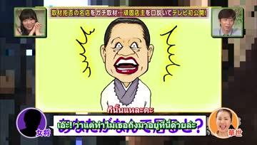[YuuFN] 130607 HKT48 no Odekake! ep20 โปรดให้พวกเราเข้าไปถ่ายรายการทีเถอะ!