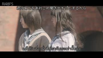 [Ri48 FS] Te wo tsunaide kaerou ka - Keyakizaka46 (Sub Thai)