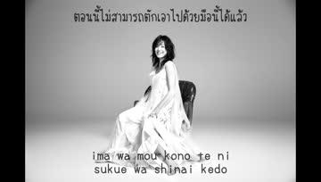 [Ri48 FS] Ame no ato - Imai Miki (Sub Thai)