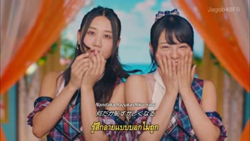 [Jagob48FS] AKB48 #sukinanda (ซับไทย)