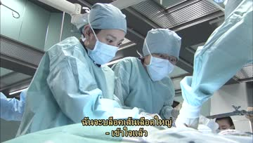 Code Blue 3 ep03 ซับไทย