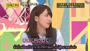 [MRZK46] Nogizaka Under Construction EP.70 ตอน แข่งขันเล่าเรื่องโชคร้าย