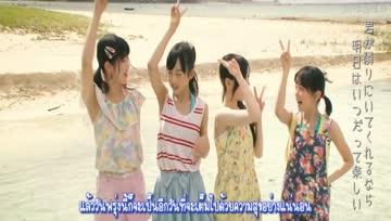 [SubMooreSuar48]AKB48 Team8 -  Isshou no aida ni nannin to deaeru no darou(ซับไทย)