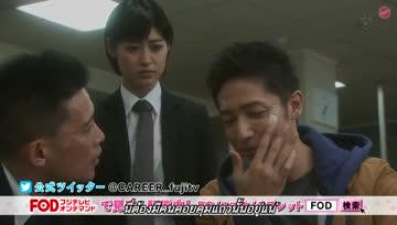 Career ep04 ซับไทย