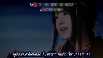 [Sub-Thai] Wagakki Band - Ame Nochi Kanjouron Short ver