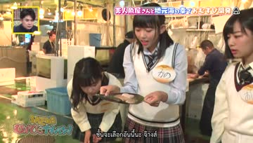 170619[DKkr]SKE musubi no Ichiban ep9 ตลาดปลาสัมพันธ์