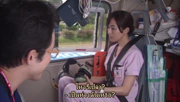 Code blue 3 ep06 ซับไทย